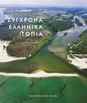 GreekScapes_Cover.jpg